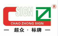 title='<span>常州市超众装饰标牌有限公司</span>'