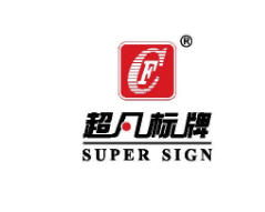 title='<span>江苏超凡标牌股份有限公司</span>'