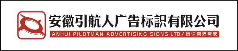 title='<span>安徽引航人广告标识有限公司</span>'